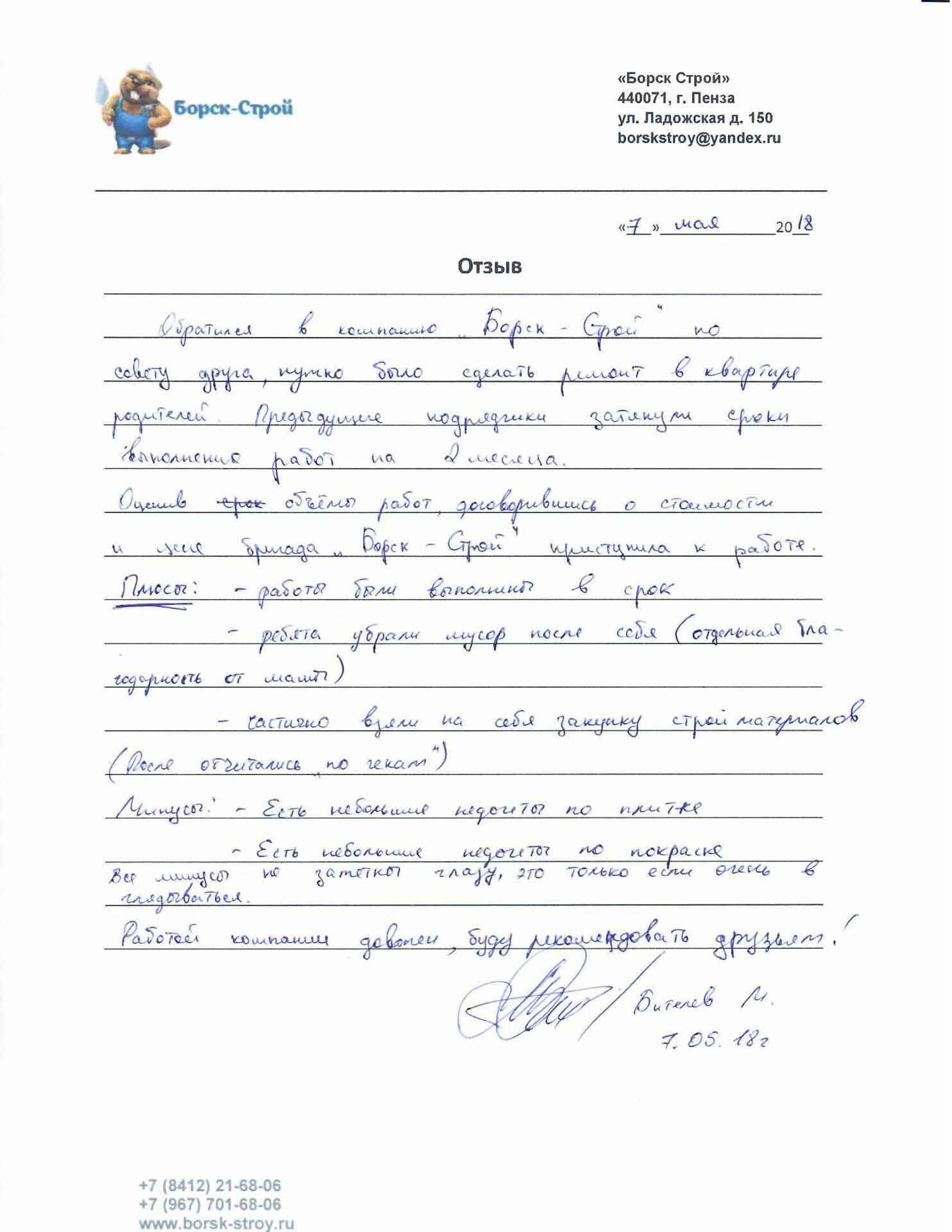 Максим Бителев