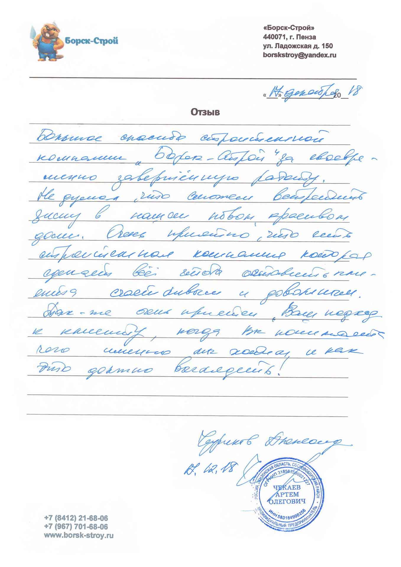 Чуриков Александр