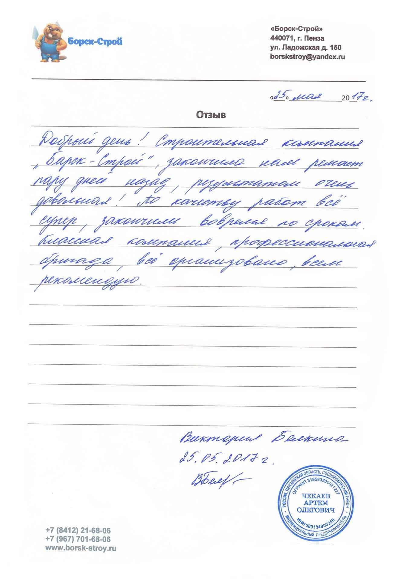 Виктория Белкина